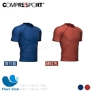 【Compressport瑞士】110g 訓練T 寶石藍/磚紅 CS1-1433-1 原價1600元