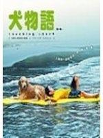 二手書博民逛書店 《犬物語 Touching Story》 R2Y ISBN:9789867695826│甯一瑋