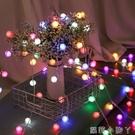 LED毛毛球小彩燈閃燈串燈滿天星星七彩網紅裝飾房間臥室布置戶外 蘿莉新品
