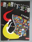 【書寶二手書T9/翻譯小說_GEA】喂!喂!下北澤_吉本芭娜娜