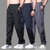 運動褲男長褲 夏季薄款休閒褲滌綸耐磨速干褲寬鬆直筒跑步褲衛褲  藍嵐