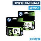 原廠墨水匣 HP 2黑組合包 高容量 NO.932XL / CN053AA / CN053 / 053A /適用 HP OJ6100/OJ6600/OJ6700/OJ7110/OJ7610
