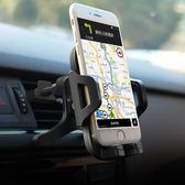 車載手機支架汽車空調出風口卡扣式車用導航車上支撐多功能通用型 全館免運