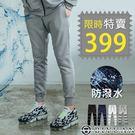 防潑水機能厚磅刷毛棉褲【SP6522】O...