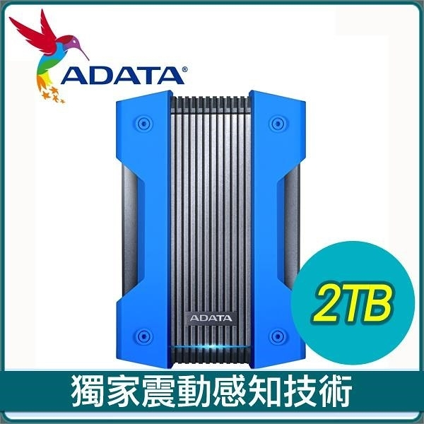 【南紡購物中心】ADATA 威剛 HD830 2TB 2.5吋防震外接硬碟《藍》