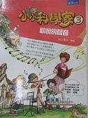 【書寶二手書T2/少年童書_KK8】小小科學家3:歡悅的聲音_紙上魔方