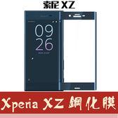 曲面  索尼 SONY Xperia XZ 5.2吋  滿版 曲面 鋼化膜 超薄 防指紋 弧邊 鋼化膜  螢幕保護貼 保護膜