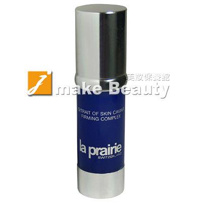 la prairie 魚子美顏緊膚霜(30ml)《jmake Beauty 就愛水》