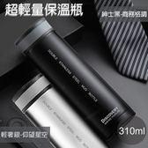 【Discovery 發現者】超輕量陶瓷塗層保溫瓶GPH-8310(黑黑