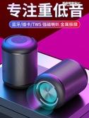藍芽音箱小型便攜式超重低音炮大音量手機無線家用戶外隨身迷你鋼炮3D環繞 凱斯盾