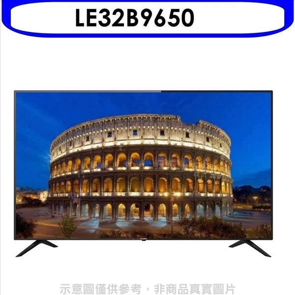 《結帳打95折》海爾【LE32B9650】32吋(與32PHH5553/32PHH5704同面板吋)電視