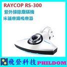 RAYCOP RS-300 RS300 紫外線除塵蟎機 床舖塵螨吸塵器 UVC殺菌 去除過敏原塵蹣 公司貨