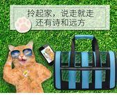 寵物包貓包外出便攜透氣斜挎單肩貓包狗包貓籠寵物用品手提包  印象家品旗艦店