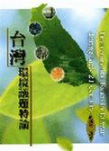 (二手書)台灣環境議題特論
