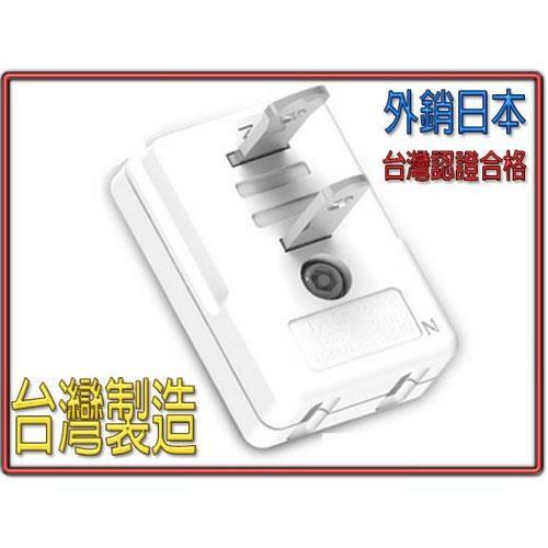 橫配線15A高耐熱防火110V電源插頭