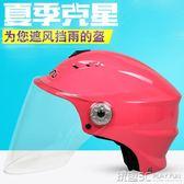 頭盔 電動摩托車頭盔男電瓶車頭盔女夏季半盔防曬防紫外線半覆式安全帽 igo