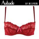 Aubade-薄襯蕾絲內衣(樣品)BF