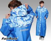 迷彩瘋時尚前開式加長型雨衣~瘋迷藍