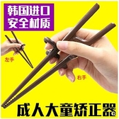 韓國進口大童學習筷子兒童糾正練習握成人器訓練中風左手大人 聖誕節全館免運