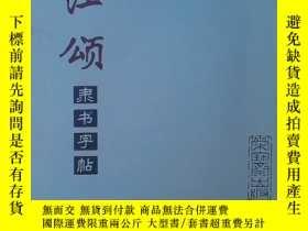二手書博民逛書店罕見龍江頌隸書字帖(73年一版一印)16015 榮寶齋 榮寶齋