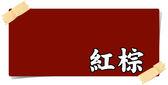 【漆寶】虹牌彩鋼浪板漆「紅棕」(1加侖裝)