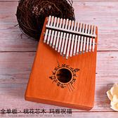 拇指琴卡林巴琴17音初學者手指鋼琴kalimba不用學就會的樂器     蘑菇屋小街