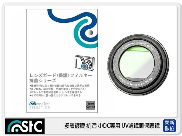 【24期0利率,免運費】 STC 小DC 數位相機 UV +長效防潑水膜 保護鏡 49mm 背膠式 (49 ,公司貨)