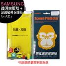 SAMSUNG Galaxy A21s (SM-A217) 手機保護殼+玻璃螢幕保護貼