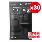 日本製 PITTA MASK 高密合 可水洗口罩 (成人) 3入X30包 灰黑色 (100%正貨保證) 專品藥局【2015372】