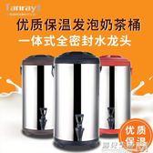 奶茶桶保溫桶商用不銹鋼保溫保冷飲冷藏糖水塑料奶茶桶雙層桶 WD 遇見生活