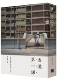 (二手書)香港第一課