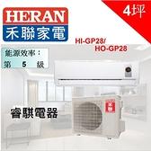 好購物 Good Shopping【HERAN 禾聯】4~6坪 R32變頻分離式冷氣 一對一變頻單冷空調 HI-GP28 HO-GP28