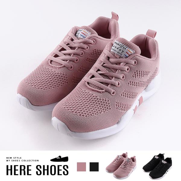 [Here Shoes]休閒鞋-編織鞋面 中性簡約 純色百搭 輕巧舒適休閒鞋 運動鞋─KJ68080