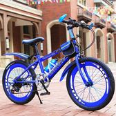 兒童單車6-7-8-9-10-11-12歲15童車男孩20寸小學生單車山地變速igo 夏洛特