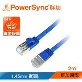 群加 PowerSync Cat.6a 1.45mm超扁線(鍍金頭) / 2M (C6A02FL)