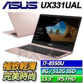 【ASUS華碩】【零利率】UX331UAL-0111D8550U 玫瑰金 ◢13.3吋FullHD高效能極輕薄筆電 ◣