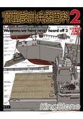 圖解原型設計兵器百科2