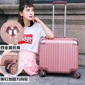 行李箱女小型飛機韓版小清新迷你登機箱男18寸拉桿箱密碼箱子 YDL