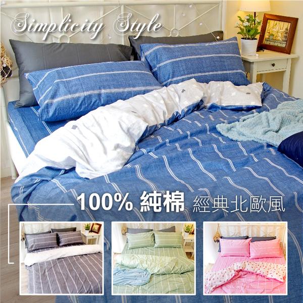 純棉床包 加大(含枕套)【北歐風簡約多色】時尚經典、細緻觸感、柔和色彩、MIT台灣製造-B