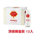 水伊人 頂級蜂皇漿飲-12瓶/盒-用喝的原生蜂王漿