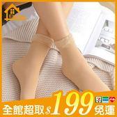 ✤宜家✤秋冬加絨加厚成人地板襪 中筒孕婦保暖襪 情侶襪 雪地襪 純色月子襪