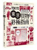 (二手書)東京買物終極指南:就算買到破產也甘願!
