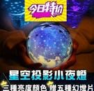 【現貨快出】浪漫星空燈宇宙星空夢幻投影儀旋轉滿天星光投影燈小夜燈投射燈交換禮物 茱莉亞