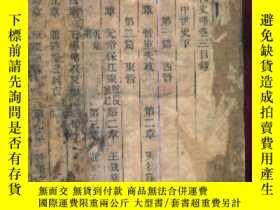 二手書博民逛書店歷代史略罕見第三卷 上 木板線裝 (前5片有嚴重水浸3458