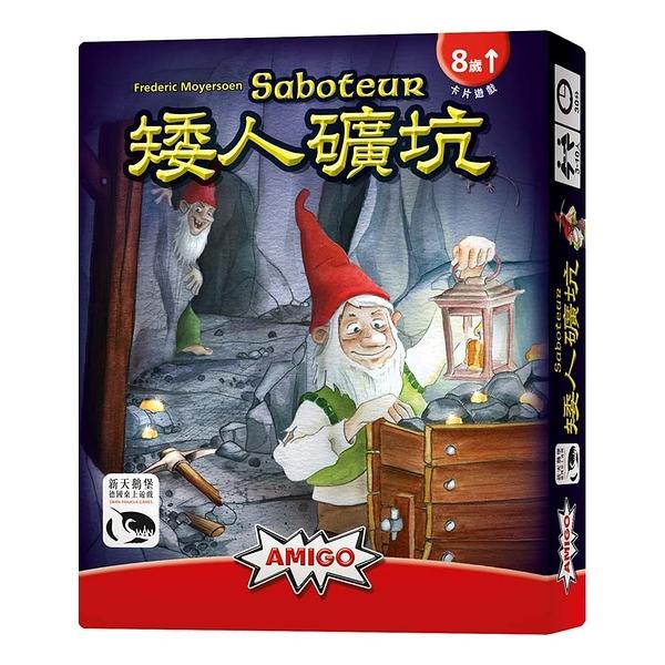 『高雄龐奇桌遊』 矮人礦坑 Saboteur 繁體中文版 正版桌上遊戲專賣店