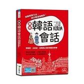 圖解韓語會話(用最輕鬆方法.說出最道地韓語)