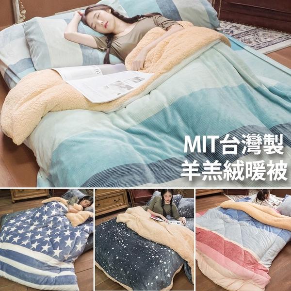 【羊羔絨暖被】綜合賣場 多款可選 內有充棉 溫暖舒適 150cmX195cm (正負5cm) 總重約1.8kg 棉床本舖