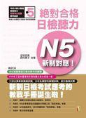 (二手書)新制對應 絕對合格!日檢聽力N5(25K+1MP3)