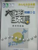 【書寶二手書T6/語言學習_YED】大家的日本語:初級I.II標準問題集_大新編輯部