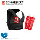 【Compressport瑞士】超輕量水袋背心 附贈兩個600ML 軟水壺